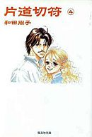 片道切符(文庫版)(4) / 和田尚子
