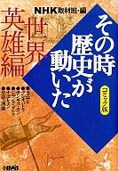 NHKその時歴史が動いたコミック版 世界英雄編(文庫版) / NHK取材班