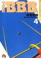 THE B.B.B.(文庫版)(4) / 秋里和国
