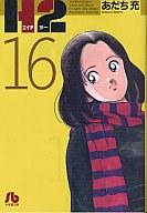 H2(文庫版)(16) / あだち充