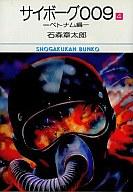 サイボーグ009(文庫版)(4) / 石ノ森章太郎