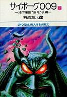サイボーグ009(文庫版)(7) / 石ノ森章太郎