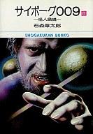 サイボーグ009(文庫版)(8) / 石ノ森章太郎