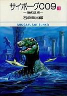 サイボーグ009(文庫版)(10) / 石ノ森章太郎