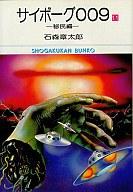 サイボーグ009(文庫版)(11) / 石ノ森章太郎