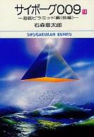 サイボーグ009(文庫版)(14) / 石ノ森章太郎