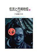 佐武と市捕物控(文庫版)(4) / 石ノ森章太郎
