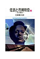 佐武と市捕物控(文庫版)(7) / 石ノ森章太郎