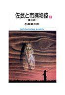 佐武と市捕物控(文庫版)(8) / 石ノ森章太郎