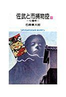 佐武と市捕物控(文庫版)(10) / 石ノ森章太郎