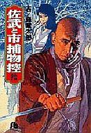 佐武と市捕物控 新版(文庫版)(完)(10) / 石ノ森章太郎