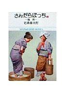 さんだらぼっち(文庫版)(4) / 石ノ森章太郎