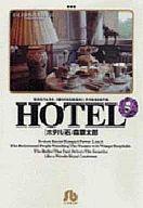 HOTEL(文庫版)(5) / 石ノ森章太郎