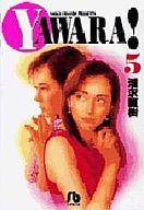 YAWARA!(文庫版)(5) / 浦沢直樹