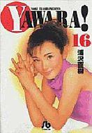 YAWARA!(文庫版)(16) / 浦沢直樹