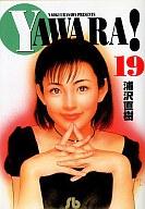YAWARA!(文庫版)(完)(19) / 浦沢直樹