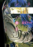 センチメントの季節(文庫版) 冬 (完)(4) / 榎本ナリコ