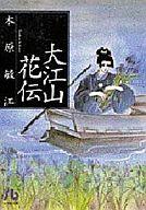大江山花伝(文庫版) / 木原敏江