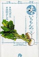 味いちもんめ(文庫版)(7) / 倉田よしみ