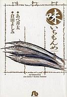 味いちもんめ(文庫版)(15) / 倉田よしみ