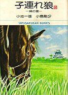 子連れ狼(小学館文庫版)(5) / 小島剛夕