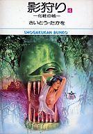 影狩り 化粧の城(文庫版)(4) / さいとうたかを