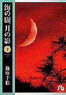 海の闇、月の影(文庫版)(7) / 篠原千絵