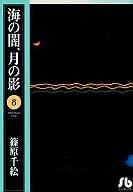 海の闇、月の影(文庫版)(8) / 篠原千絵