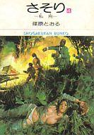 さそり(文庫版)(4) / 篠原とおる
