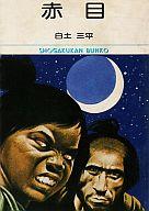 赤目(文庫旧版) / 白土三平