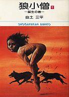 狼小僧(文庫定価330円版)(1) / 白土三平