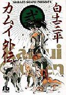カムイ外伝 文庫新装版(2) / 白土三平