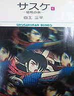サスケ(文庫版)(1) / 白土三平