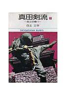 真田剣流(文庫版)(2) / 白土三平