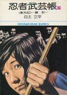 忍者武芸帳 影丸伝 旧文庫版(7) / 白土三平