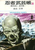 忍者武芸帳 影丸伝 旧文庫版(8) / 白土三平