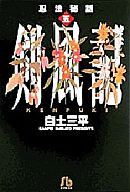忍法秘話 剣風記(文庫新装版)(5) / 白土三平