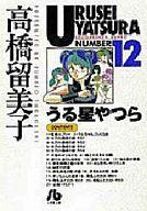 うる星やつら(文庫版)(12) / 高橋留美子