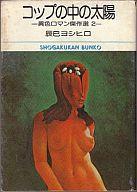 コップの中の太陽(文庫版) / 辰巳ヨシヒロ