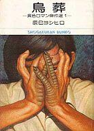 鳥葬(小学館文庫)  / 辰巳ヨシヒロ