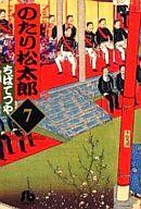 のたり松太郎(文庫新装版)(7) / ちばてつや