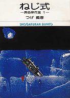 ねじ式 異色傑作選(1976年文庫版) / つげ義春