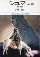 シュマリ(小学館文庫版)(2) / 手塚治虫