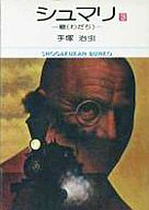 シュマリ(小学館文庫版)(3) / 手塚治虫