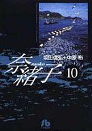 奈緒子(文庫版)(10) / 中原裕