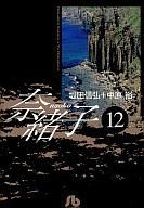 奈緒子(文庫版)(12) / 中原裕