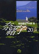 奈緒子(文庫版)(20) / 中原裕
