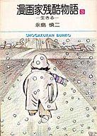 漫画家残酷物語(文庫版)(3) / 永島慎二