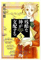 残酷な神が支配する 文庫版(5) / 萩尾望都
