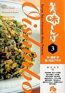 美味しんぼ(文庫版)(3) / 花咲アキラ